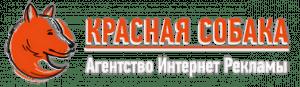 Агентство интернет маркетинга Красная Собака